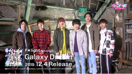 F☆LIGHT「Galaxy Dream」