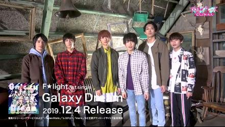 F☆LIGHT「Galaxy Dream」