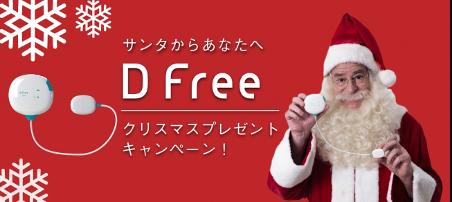 D free