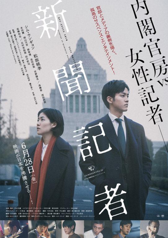 藤井直人監督「新聞記者」