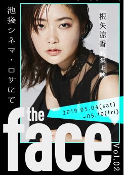 The face 根矢涼香特集