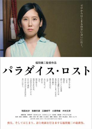 福間健二監督「パラダイスロスト」