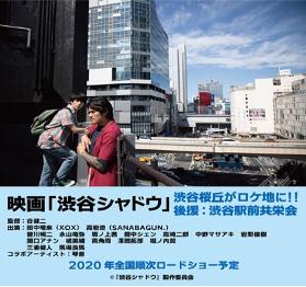 谷健二監督 MUSIC LABO「渋谷シャドウ 」