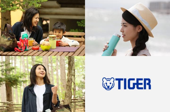 TIGER 広告